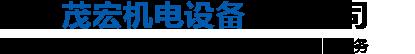 河南茂宏机电设备有限公司